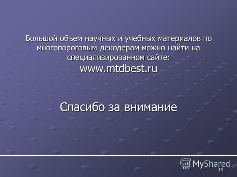 13 Спасибо за внимание Большой объем научных и учебных материалов по многопороговым декодерам можно найти на специализированном сайте: www.mtdbest.ru