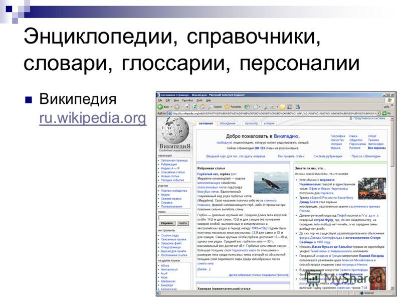 Энциклопедии, справочники, словари, глоссарии, персоналии Википедия ru.wikipedia.org ru.wikipedia.org