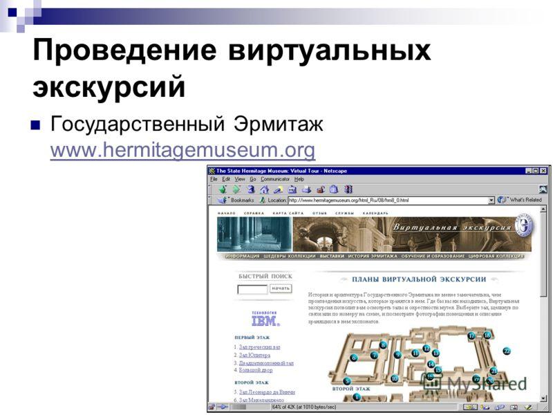 Проведение виртуальных экскурсий Государственный Эрмитаж www.hermitagemuseum.org www.hermitagemuseum.org