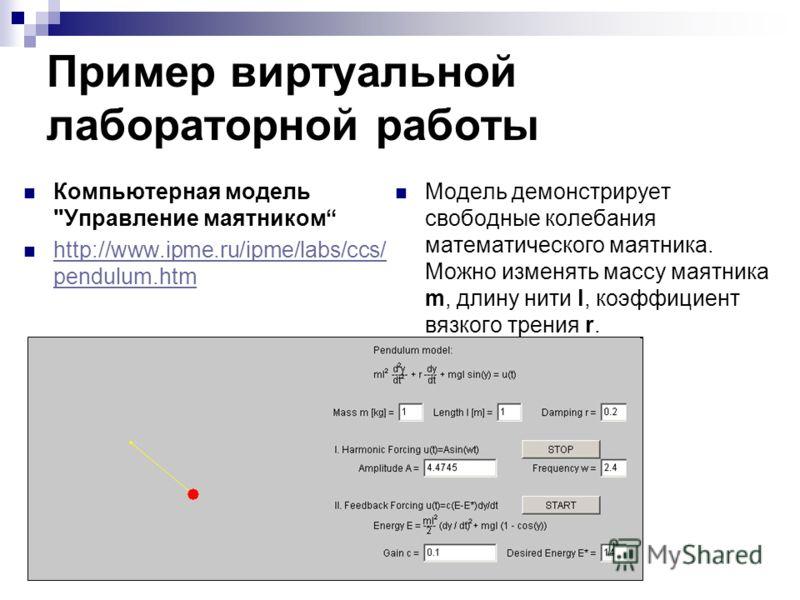 Пример виртуальной лабораторной работы Компьютерная модель
