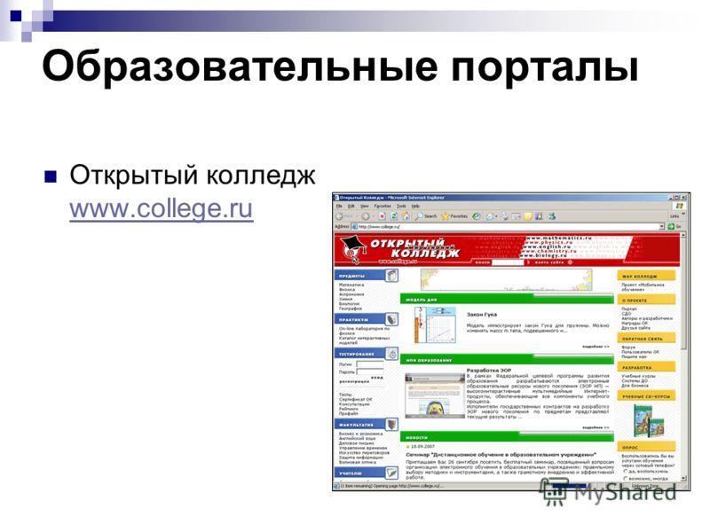 Образовательные порталы Открытый колледж www.college.ru www.college.ru