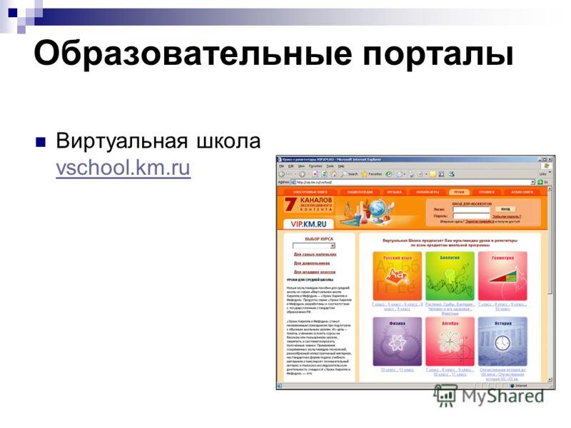 Образовательные порталы Виртуальная школа vschool.km.ru vschool.km.ru