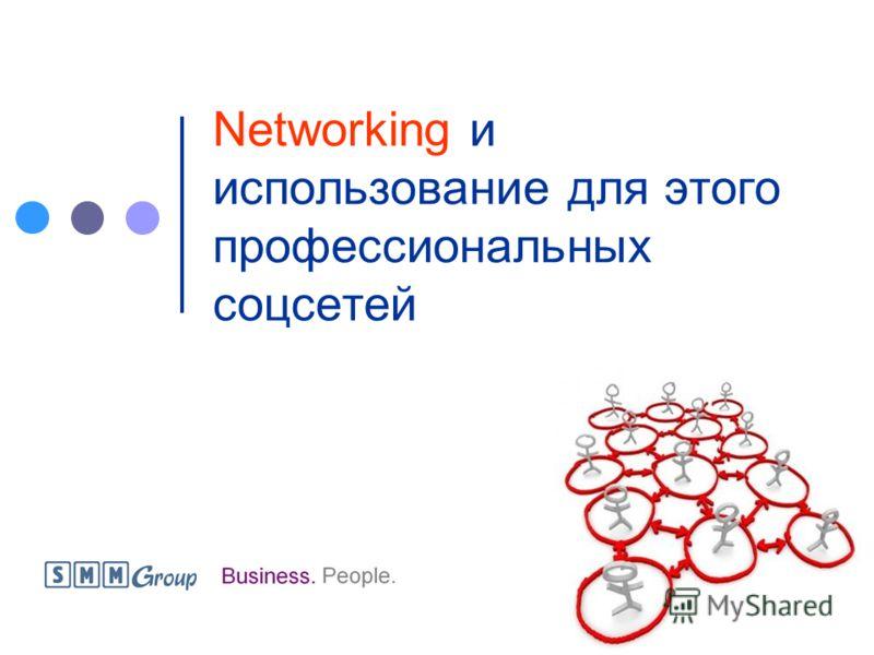 Networking и использование для этого профессиональных соцсетей