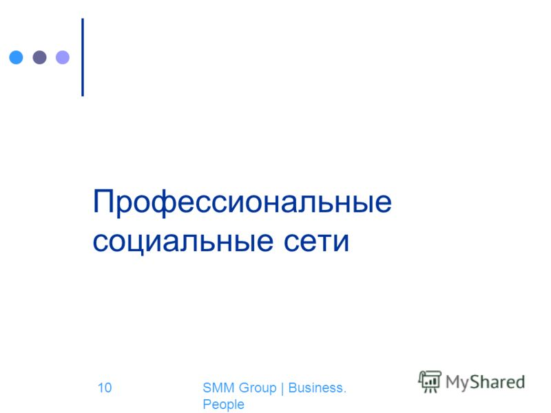 SMM Group | Business. People 10 Профессиональные социальные сети