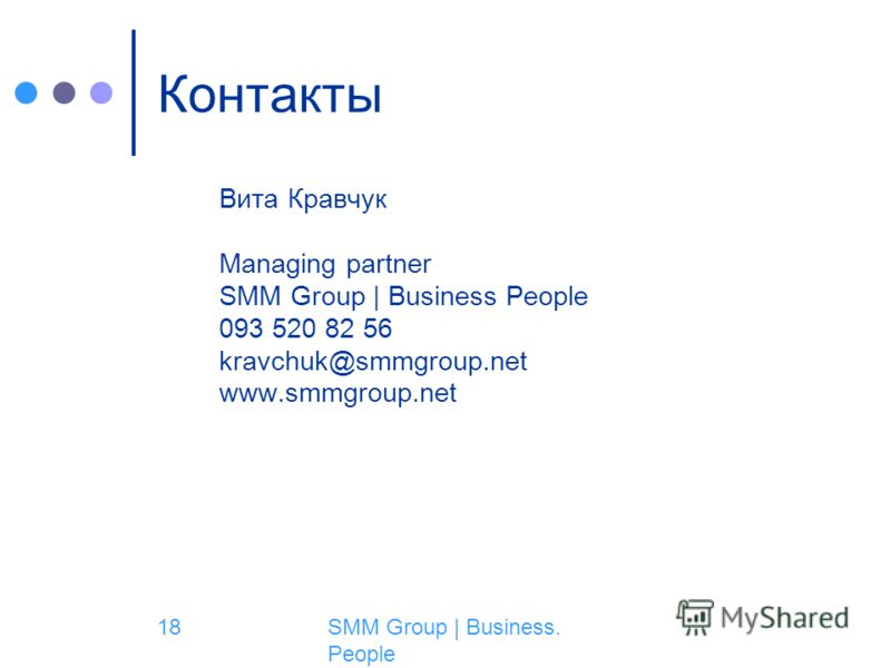 SMM Group | Business. People 18 Контакты Вита Кравчук Managing partner SMM Group | Business People 093 520 82 56 kravchuk@smmgroup.net www.smmgroup.net