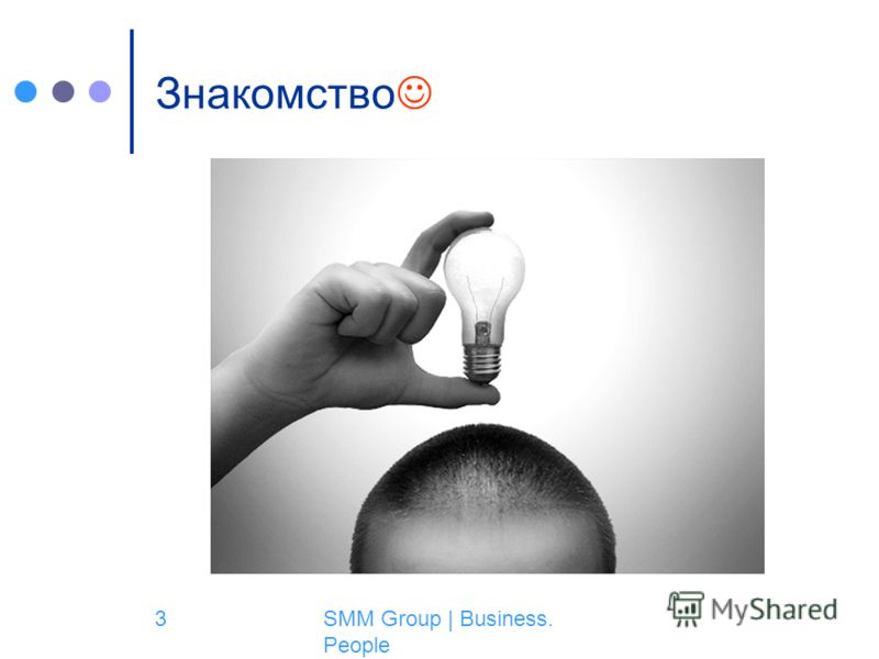 SMM Group | Business. People 3 Знакомство