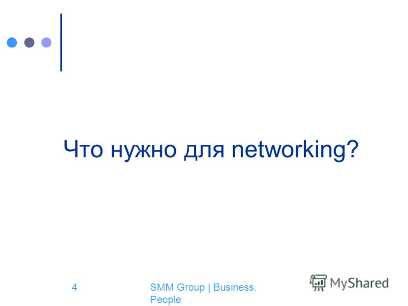 SMM Group | Business. People 4 Что нужно для networking?