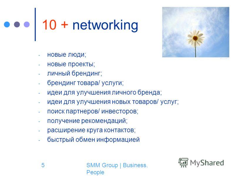 SMM Group | Business. People 5 10 + networking - новые люди; - новые проекты; - личный брендинг; - брендинг товара/ услуги; - идеи для улучшения личного бренда; - идеи для улучшения новых товаров/ услуг; - поиск партнеров/ инвесторов; - получение рек