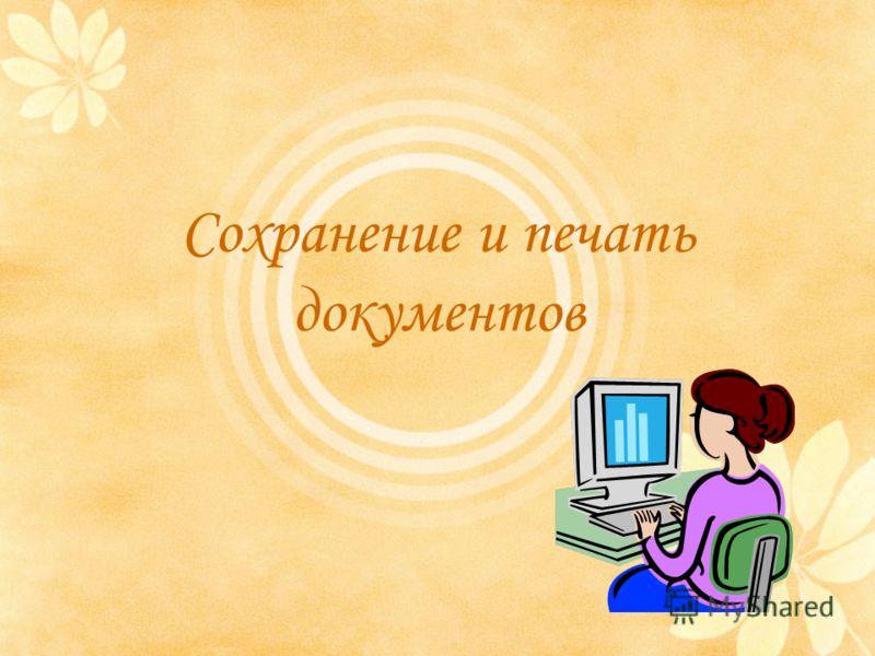 Сохранение и печать документов
