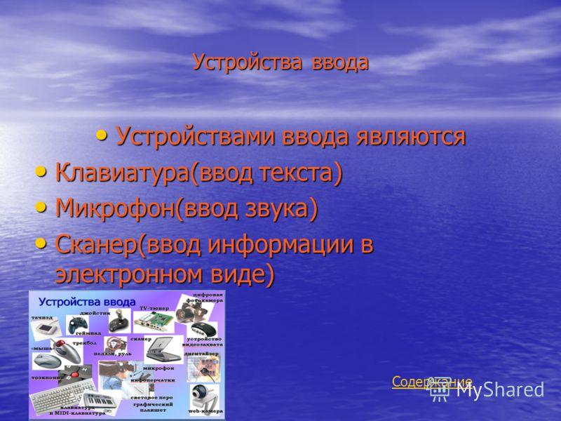 Устройства ввода Устройствами ввода являются Устройствами ввода являются Клавиатура(ввод текста) Клавиатура(ввод текста) Микрофон(ввод звука) Микрофон(ввод звука) Сканер(ввод информации в электронном виде) Сканер(ввод информации в электронном виде) С
