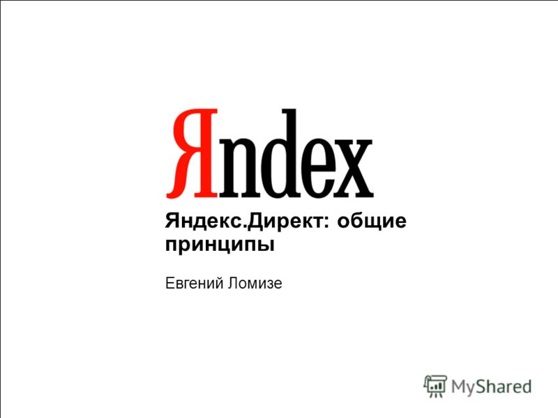 Яндекс.Директ: общие принципы Евгений Ломизе