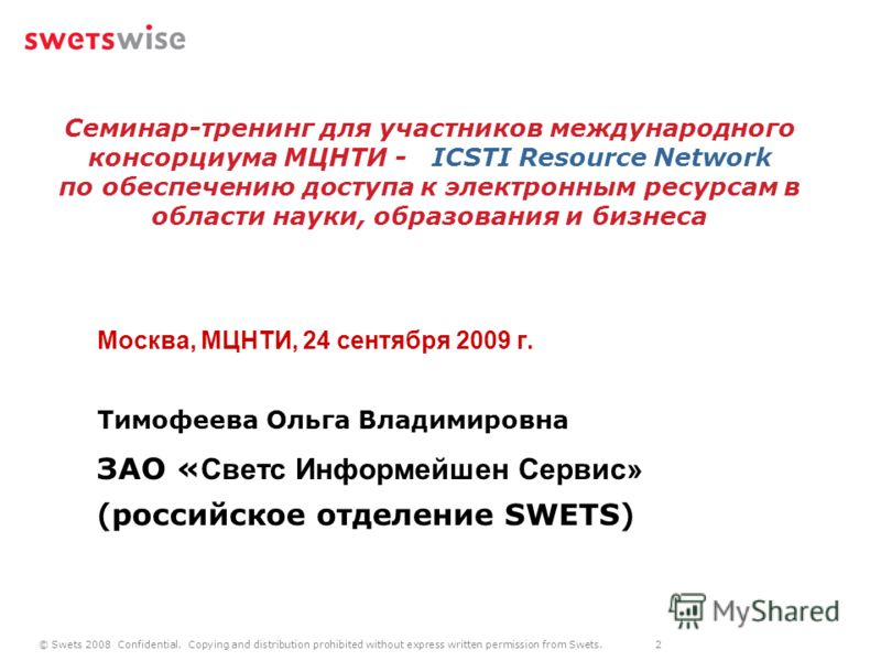 © Swets 2008 Confidential. Copying and distribution prohibited without express written permission from Swets. 2 Семинар-тренинг для участников международного консорциума МЦНТИ - ICSTI Resource Network по обеспечению доступа к электронным ресурсам в о