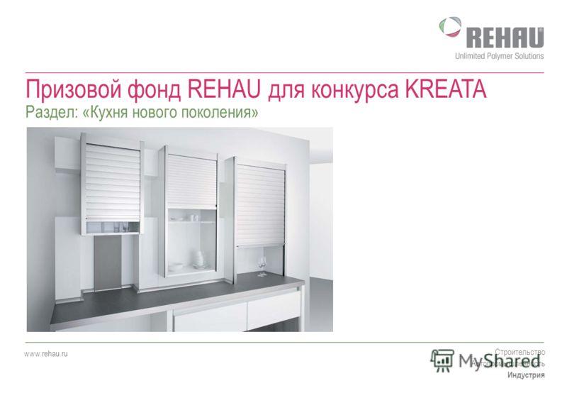 Строительство Автопромышленность Индустрия www.rehau.ru Призовой фонд REHAU для конкурса KREATA Раздел: «Кухня нового поколения»