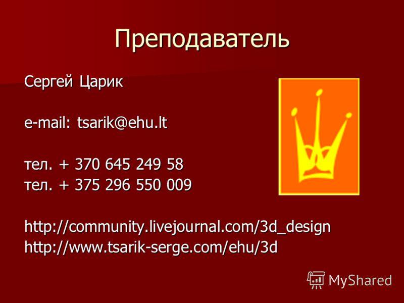 Преподаватель Сергей Царик e-mail: tsarik@ehu.lt тел. + 370 645 249 58 тел. + 375 296 550 009 http://community.livejournal.com/3d_designhttp://www.tsarik-serge.com/ehu/3d