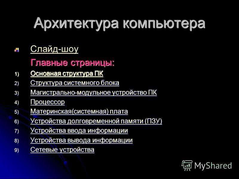Архитектура компьютера слайд шоу