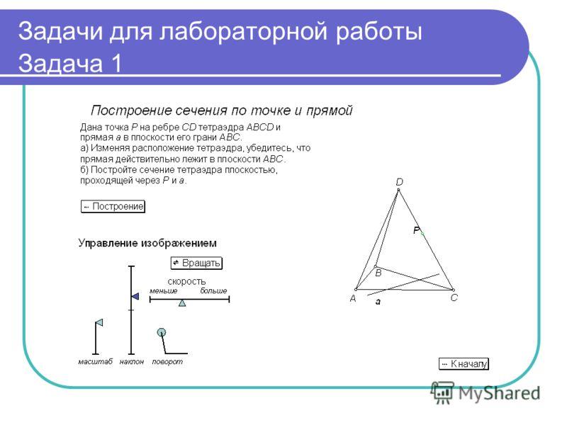 Задачи для лабораторной работы Задача 1