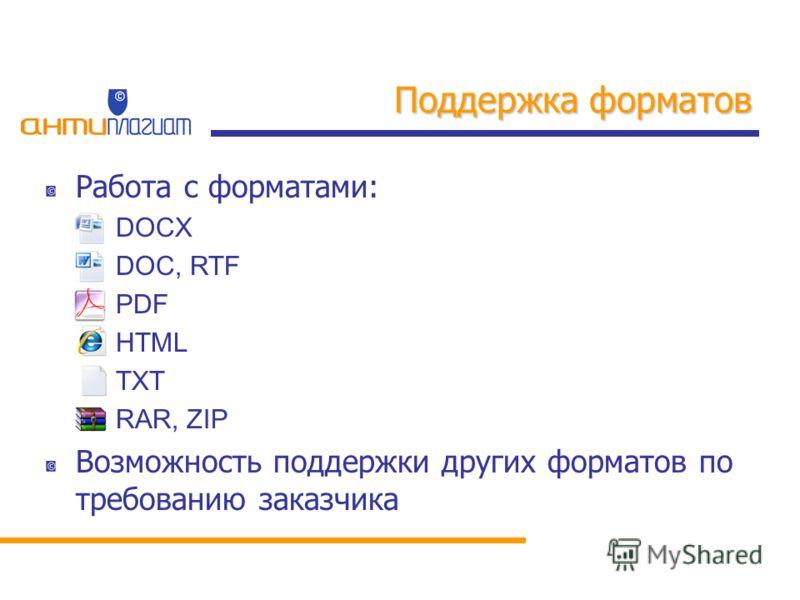 Поддержка форматов Работа с форматами: DOCX DOC, RTF PDF HTML TXT RAR, ZIP Возможность поддержки других форматов по требованию заказчика