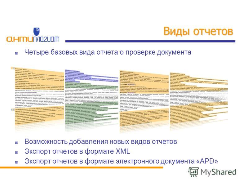 Виды отчетов Четыре базовых вида отчета о проверке документа Возможность добавления новых видов отчетов Экспорт отчетов в формате XML Экспорт отчетов в формате электронного документа «APD»