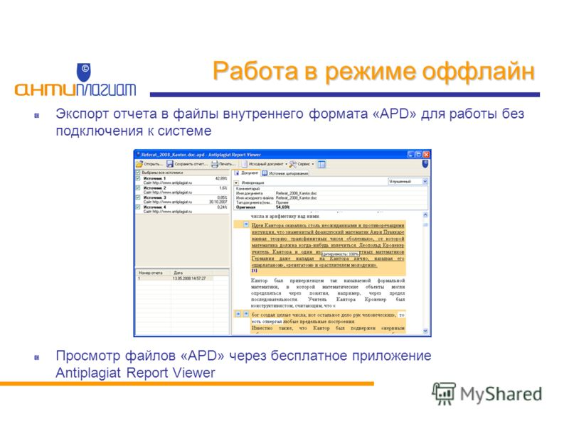 Работа в режиме оффлайн Экспорт отчета в файлы внутреннего формата «APD» для работы без подключения к системе Просмотр файлов «APD» через бесплатное приложение Antiplagiat Report Viewer