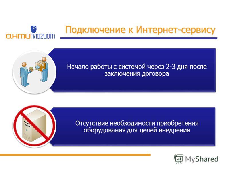 Подключение к Интернет-сервису Начало работы с системой через 2-3 дня после заключения договора Отсутствие необходимости приобретения оборудования для целей внедрения