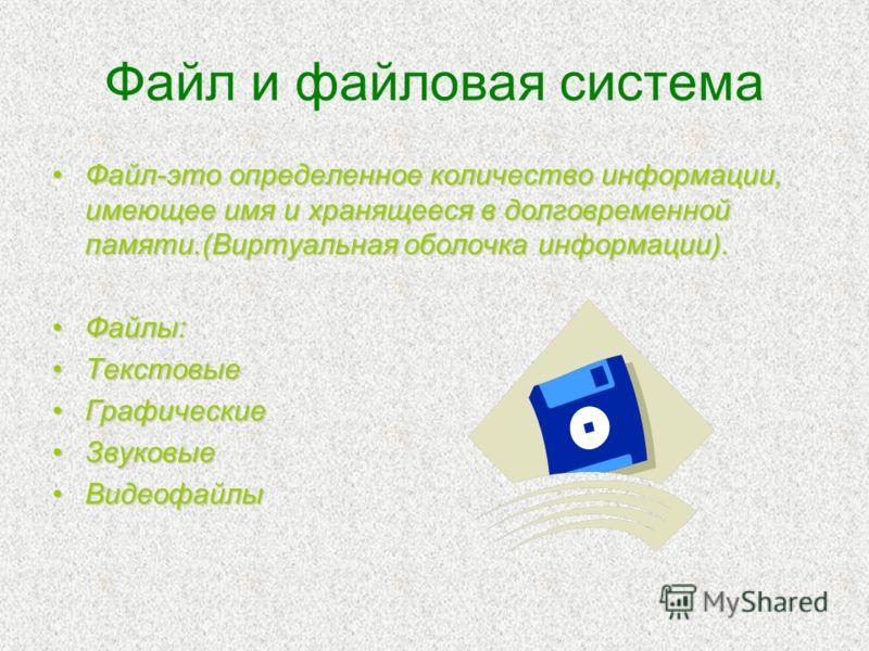 Дополнительные устройства -м-модем; -w-web-камера; - джойстик; - плоттер; - диапроектор; - микрофон; - цифровая фотокамера; - источник бесперебойного питания;