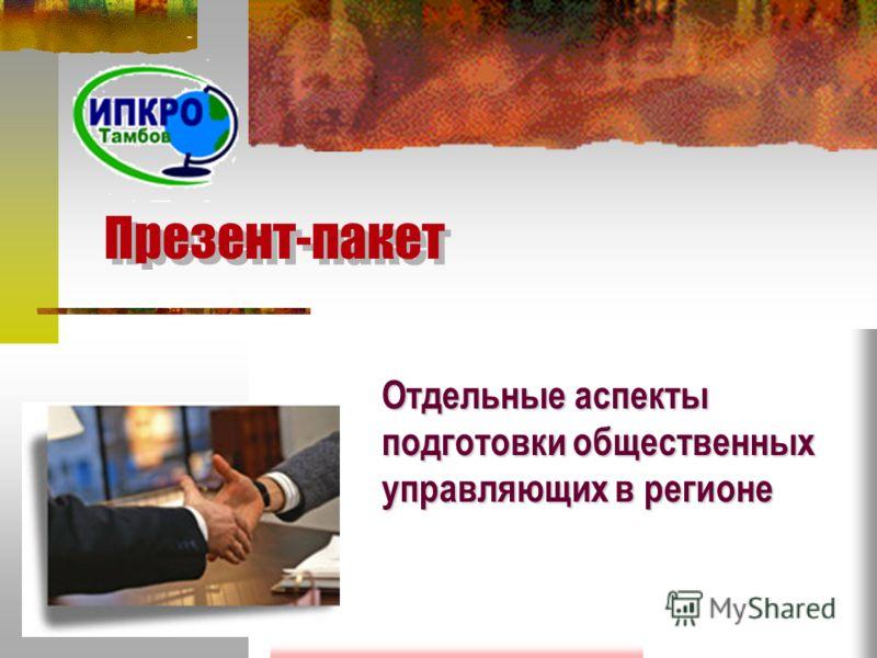Презент-пакет Отдельные аспекты подготовки общественных управляющих в регионе