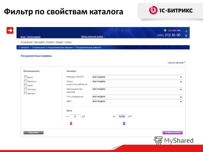 Фильтр по свойствам каталога