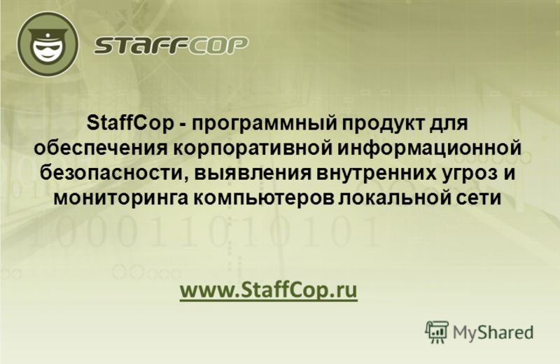 StaffCop - программный продукт для обеспечения корпоративной информационной безопасности, выявления внутренних угроз и мониторинга компьютеров локальной сети www.StaffCop.ru