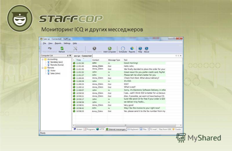 Мониторинг ICQ и других месседжеров