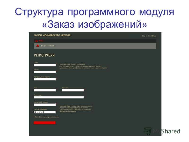 Структура программного модуля «Заказ изображений»