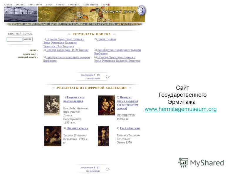 Сайт Государственного Эрмитажа www.hermitagemuseum.org