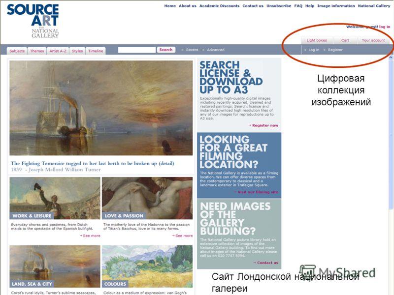 Сайт Лондонской национальной галереи http://www.nationalgalleryimages.co.uk/ Цифровая коллекция изображений