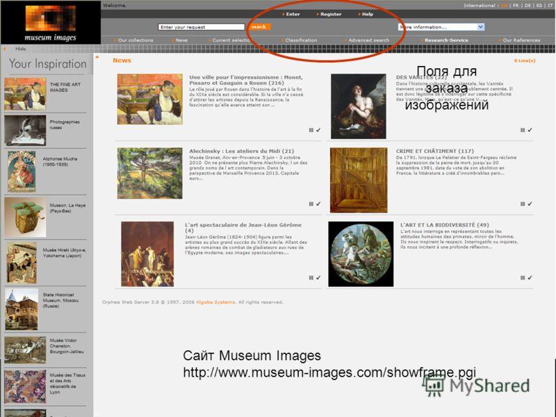 Сайт Museum Images http://www.museum-images.com/showframe.pgi Поля для заказа изображений