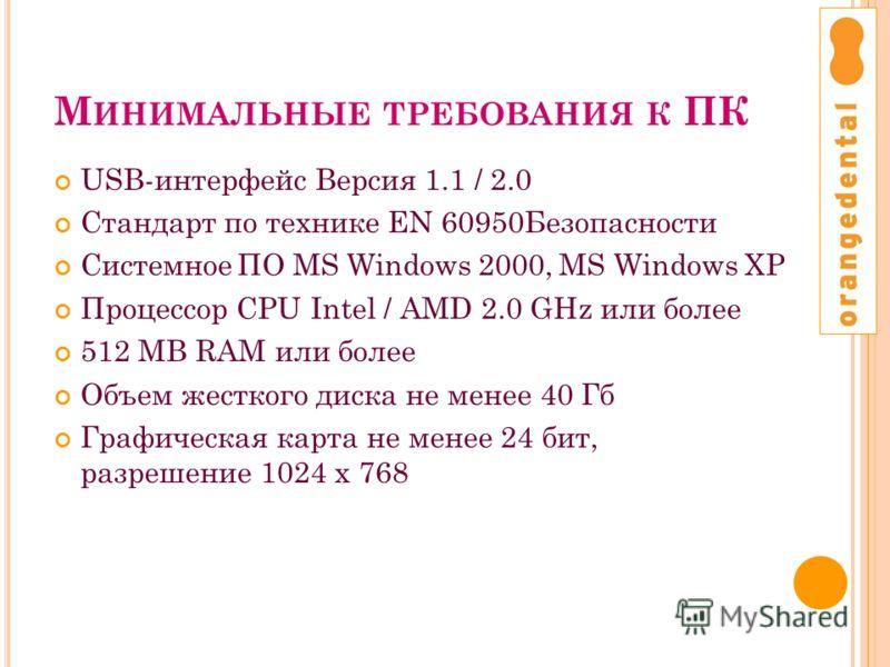 М ИНИМАЛЬНЫЕ ТРЕБОВАНИЯ К ПК USB-интерфейс Версия 1.1 / 2.0 Стандарт по технике EN 60950Безопасности Системное ПО MS Windows 2000, MS Windows XP Процессор CPU Intel / AMD 2.0 GHz или более 512 MB RAM или более Объем жесткого диска не менее 40 Гб Граф