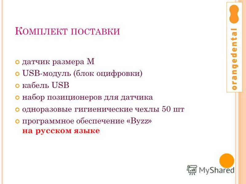 К ОМПЛЕКТ ПОСТАВКИ датчик размера М USB-модуль (блок оцифровки) кабель USB набор позиционеров для датчика одноразовые гигиенические чехлы 50 шт программное обеспечение «Byzz» на русском языке
