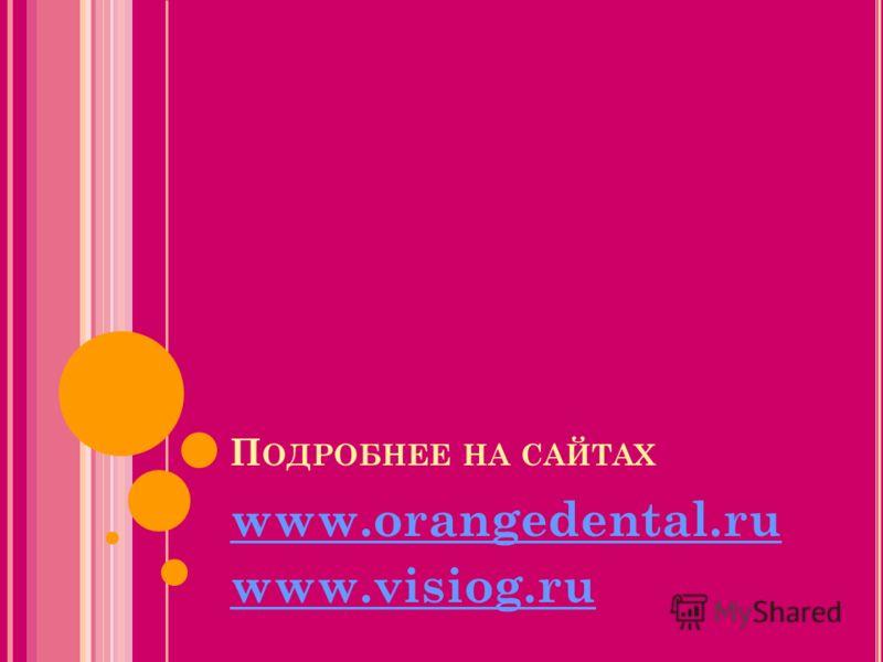 П ОДРОБНЕЕ НА САЙТАХ www.orangedental.ru www.visiog.ru