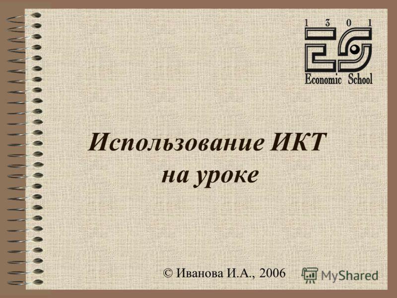 Использование ИКТ на уроке © Иванова И.А., 2006
