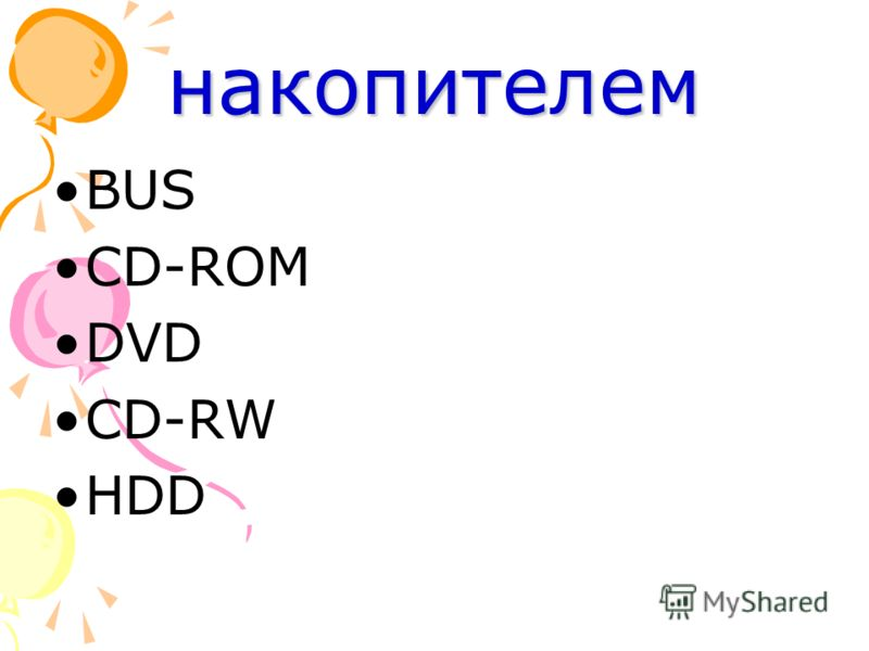 накопителем BUS CD-ROM DVD CD-RW HDD