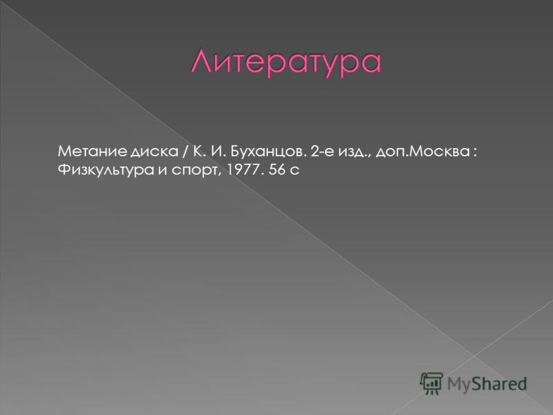 Метание диска / К. И. Буханцов. 2-е изд., доп.Москва : Физкультура и спорт, 1977. 56 с