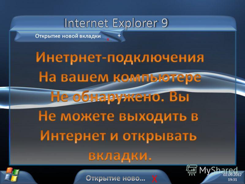 02.09.2012 19:3202.09.2012 19:3202.09.2012 19:3202.09.2012 19:32 X Открытие новой вкладки х +