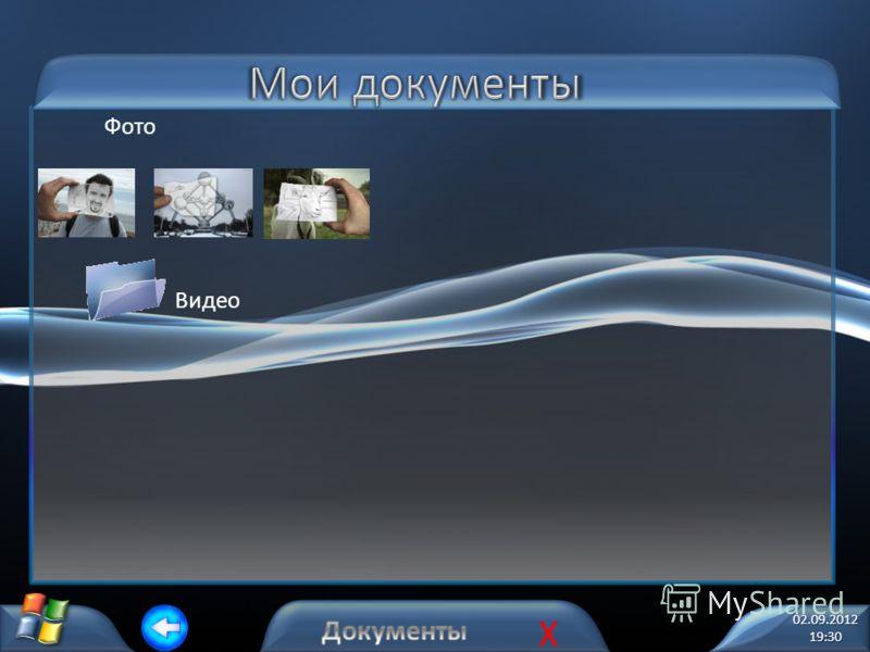 Фото Видео 02.09.2012 19:3202.09.2012 19:3202.09.2012 19:3202.09.2012 19:32 X