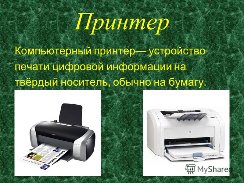 Принтер Компьютерный принтер устройство печати цифровой информации на твёрдый носитель, обычно на бумагу.