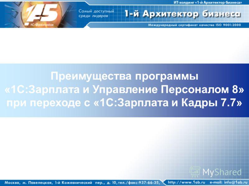 Преимущества программы «1С:Зарплата и Управление Персоналом 8» при переходе с «1С:Зарплата и Кадры 7.7»