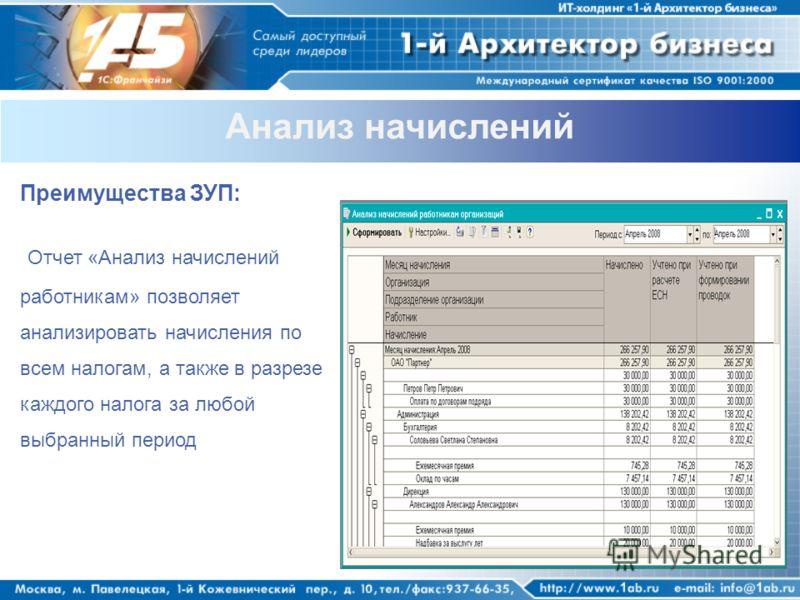 Анализ начислений Преимущества ЗУП: Отчет «Анализ начислений работникам» позволяет анализировать начисления по всем налогам, а также в разрезе каждого налога за любой выбранный период