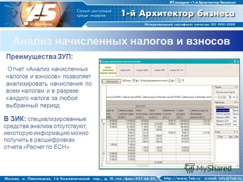 Анализ начисленных налогов и взносов Преимущества ЗУП: Отчет «Анализ начисленных налогов и взносов» позволяет анализировать начисления по всем налогам и в разрезе каждого налога за любой выбранный период В ЗИК: специализированные средства анализа отс