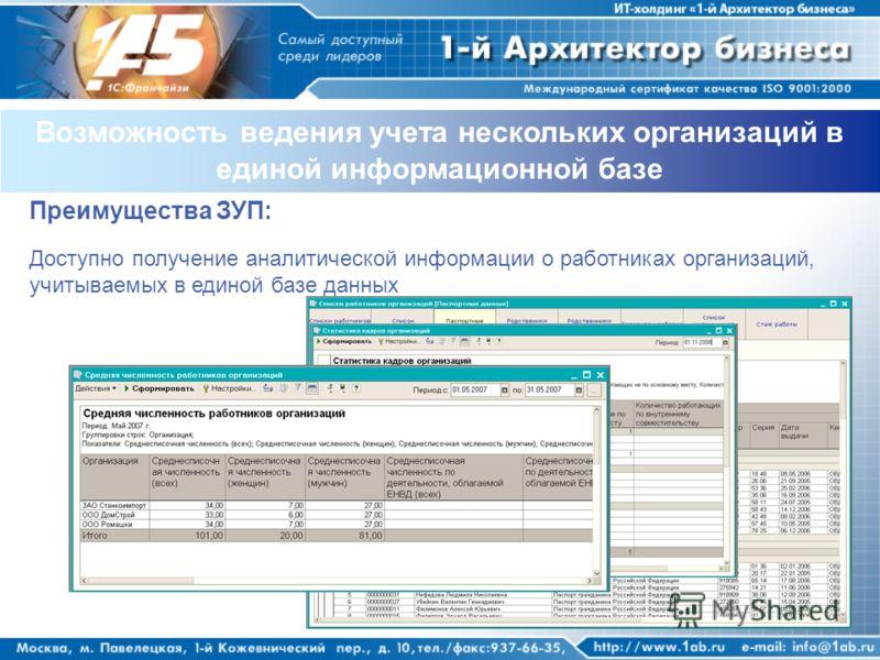 Возможность ведения учета нескольких организаций в единой информационной базе Преимущества ЗУП: Доступно получение аналитической информации о работниках организаций, учитываемых в единой базе данных