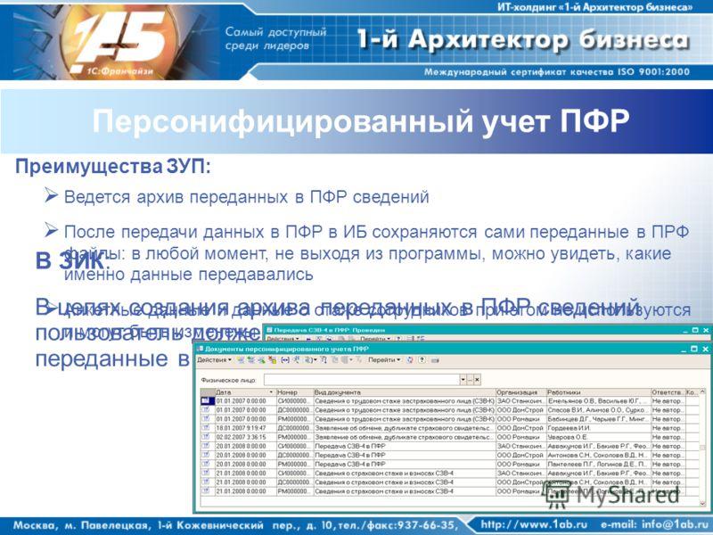 Отчет 2 НДФЛ скачать программу