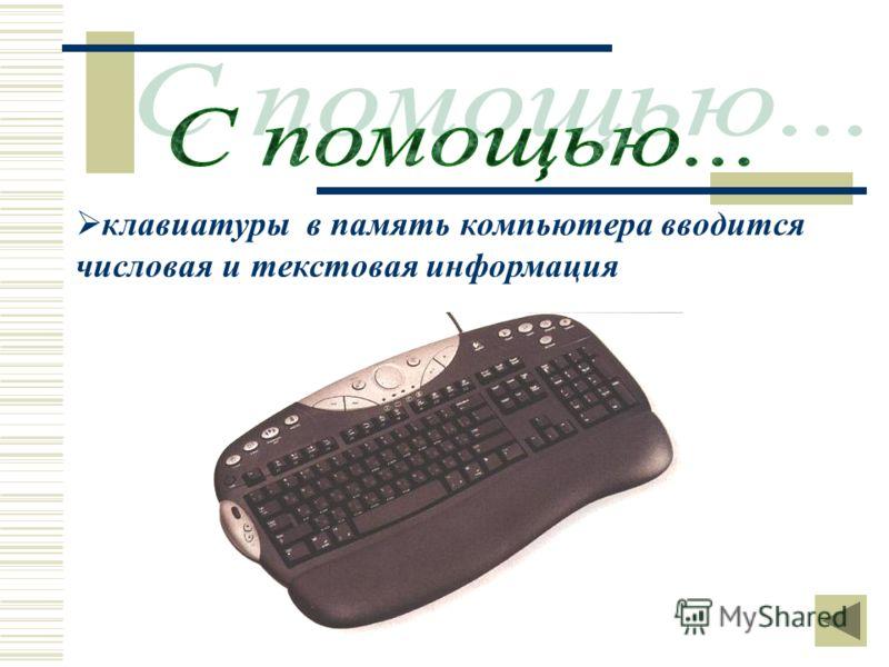 клавиатуры в память компьютера вводится числовая и текстовая информация