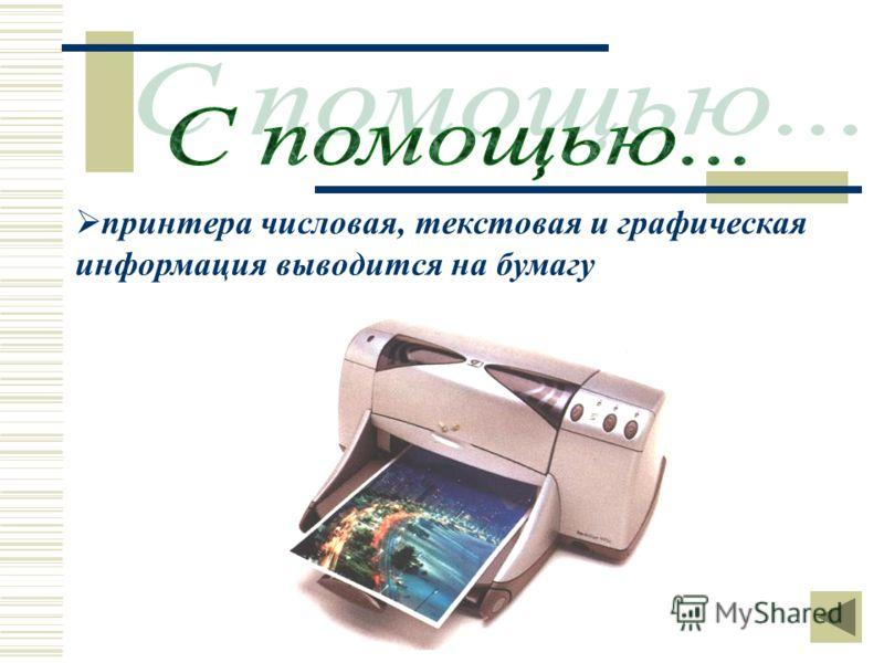 принтера числовая, текстовая и графическая информация выводится на бумагу