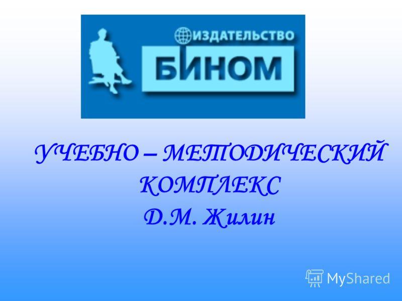 УЧЕБНО – МЕТОДИЧЕСКИЙ КОМПЛЕКС Д.М. Жилин